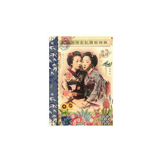 Carnet à Mots de passe Geishas - Gwenaëlle Trolez Créations