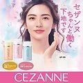CEZANNE - Make keep base - Base anti brillance (pink beige)
