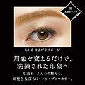 Kanebo - Kate - Mascara pour sourcils 3D (LB-2 beige clair)