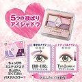 Canmake - Palette fard à paupière Perfect Stylist Eye (10 Sweet flamingo)